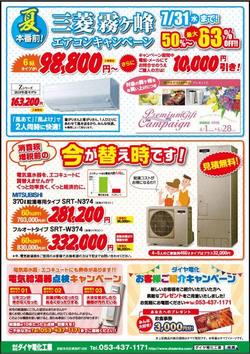 三菱エアコン霧ヶ峰キャンペーン開催!